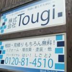 株式会社Tougi_top