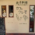 洋食と南仏料理-カフェクレオtop