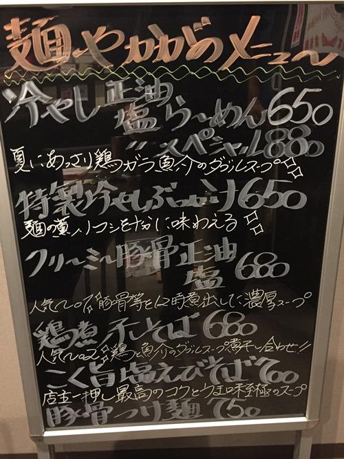 かがの黒板